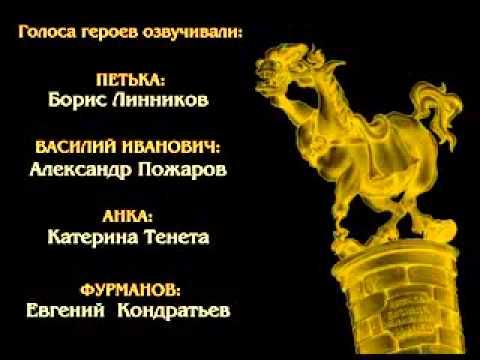 Василий Иванович и