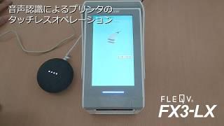 本動画は、「FLEQV FX3-LX」の外部機器との接続性の特長の一例をお見せ...
