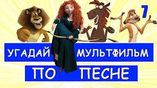 УГАДАЙ МУЛЬТФИЛЬМ ПО ПЕСНЕ ЗА 10 СЕКУНД #7