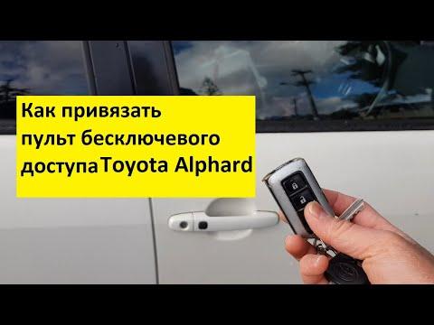 Как привязать пульт без ключевого доступа Toyota Alphard