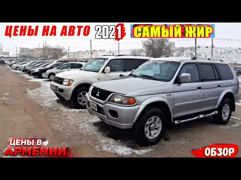 🇦🇲 Авторынок в Армении 17 Января 2021!!💥💰🚘