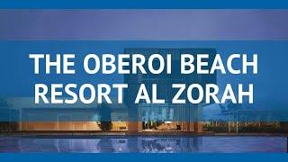 THE OBEROI BEACH RESORT AL ZORAH 5 Аджман обзор – ЗЕ ОБЕРОЙ БИЧ РЕЗОРТ АЛ ЗОРАХ 5 Аджман видео обзор