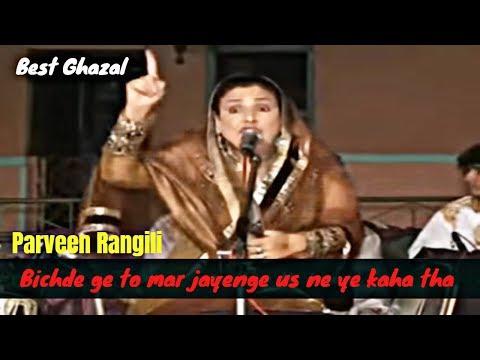 Bichde ge to mar jayenge us ne ye Kaha Tha | Parveen Rangili