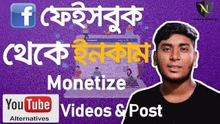 Now Earn Money On Facebook | Facebook for Creator | Monetize Videos | Youtube Alternative in Bangla