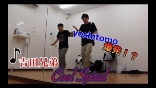 バトル前にyoshitomoくんと練習しました!! 久しぶりにフリーで踊ったy...