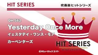 【QH-562】イェスタデイ・ワンス・モア【Yesterday Once More】/カーペ...