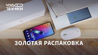 Распаковка: ноутбук в золоте и топовый смартфон
