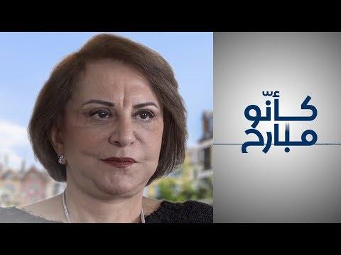 كأنّو مبارح - مية الرحبي: المرأة السورية من معارك الأسرة إلى مواجهة النظام  - نشر قبل 18 ساعة