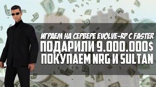 SAMP - Evolve RP - ПОДАРИЛИ 9.000.000$ Купили Sultan NRG. #2