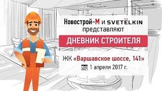 видео Новостройки от застройщиков по Варшавскому шоссе