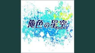 Provided to YouTube by NexTone Inc. 俺色の星空 · グロリアス/英 瑞樹...