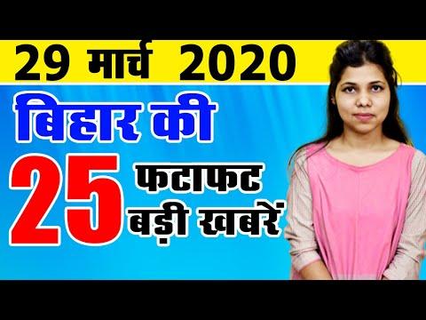 Daily Top Bihar