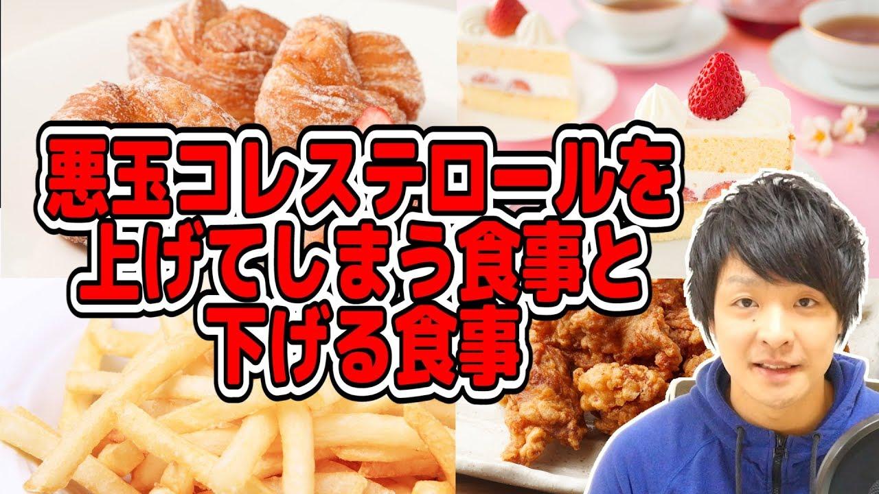 悪玉 コレステロール を 減らす 食べ物