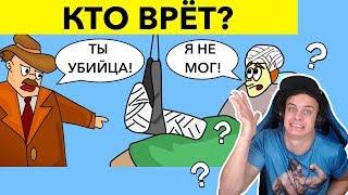 БАЗЯ РЕШАЕТ - 8 НЕОБЫЧНЫХ ЗАГАДОК НА ЛОГИКУ. Решишь все? (анимационные загадки)