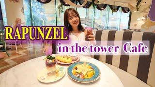 【ラプンツェルカフェ】「塔の上のラプンツェル」OH MY CAFEを本音でレビュー!