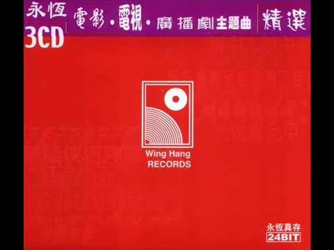 2002年   『香港永恒 「电影 。电视 。广播剧」主题曲精选!』专辑 ( 粤语)    (54首)