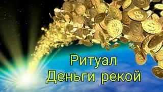 Деньги рекой. | Ритуалы | Тайна Жрицы |