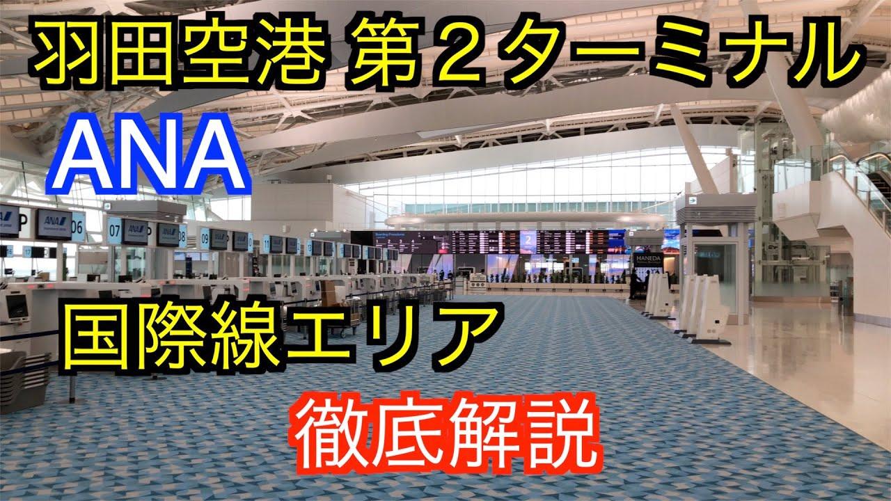 羽田 ターミナル ana 空港
