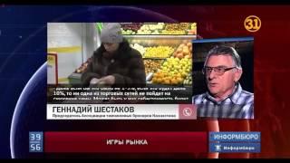 Казахстанцы ждут падения цен на товары из-за рекордного укрепления тенге