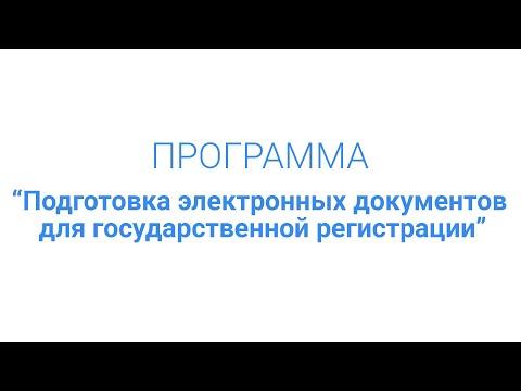 Отправка документов на государственную регистрацию в налоговую в электронном виде с помощью 7docs.ru