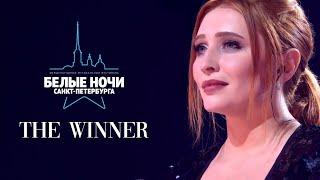 Награждение победителя фестиваля «Белые Ночи», Анастасия Спиридонова - «Цунами» + финальная песня