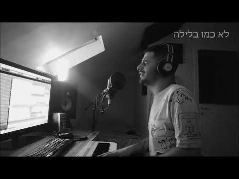 עדן חסון - איש של לילה | Eden hason - Ish shel layla (קאבר)