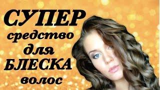 СУПЕР средство для БЛЕСКА волос! ОСВЕТЛЯЕМ волосы)