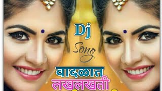 वादळात लखलखती उसळली जवानी - Dj Song Marathi
