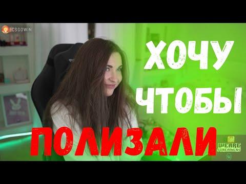 Пошлый Twitch - GENSYXA - запрыгни в мой люк,AhriNyan - хочу что бы полизали