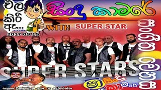 Shaafm Sindu Kamare With Super Star [Full Show](Without Ads & Brakes