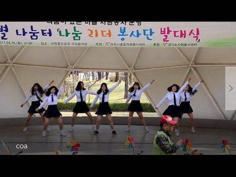 문원중학교 댄스동아리 C.O.A