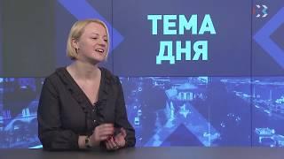 ТЕМА ДНЯ. Эфир от 31.01.2019 (Мария Литовко)