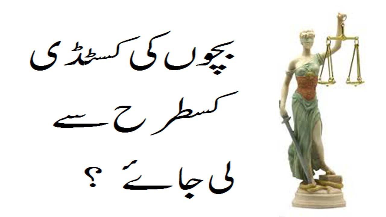 Bachon ki custody after divorce or separation | Qanuni Amdad urdu