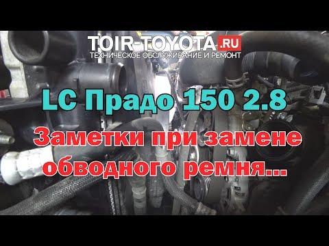 LC Прадо 150. 2.8 Заметки к замене обводного ремня.
