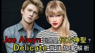 Taylor Swift-Delicate歌曲解析:泰勒絲與Joe Alwyn愛情故事