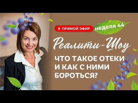Что такое отеки и как с ними бороться? Реалити шоу 44 неделя / Елена Бахтина