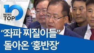 """""""좌파 찌질이들"""" 돌아온 '홍반장'"""