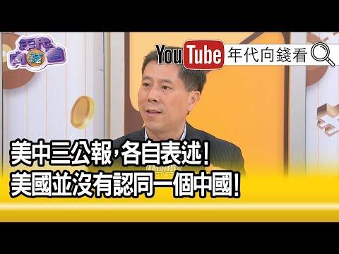 精華片段》汪浩:他們故意在建交公告和817公報裡把英文的認知翻譯成承認!【年代向錢看】