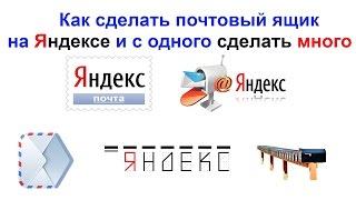 Как создать(сделать) почтовый ящик(e-mail) на Яндекс и потом его размножить(с одного сделать много)!