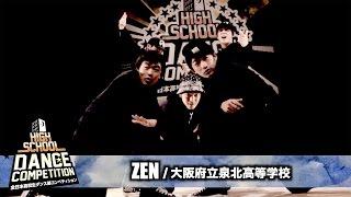 ZEN(大阪府立泉北高等学校)/HIGH SCHOOL DANCE COMPETITION 2016 関西大会