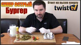 Супер Острый Бургер - ответ Twist TV(Вован сделал вызов, я принял, но слегка повысил ставку. Ссылка на Вована из канала Twist TV https://www.youtube.com/user/VladimirKulev., 2015-10-20T01:55:06.000Z)