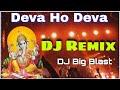 Deva Ho Deva Ganpati Deva Parsent By Doi Music Khirni