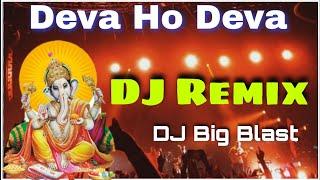 Deva Ho Deva Ganpati Deva || Super DJ Remix Song