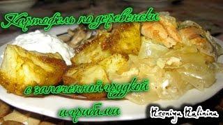 Рецепты от Kseniya Kalinina.Картофель по деревенски, с запеченной грудкой и грибами