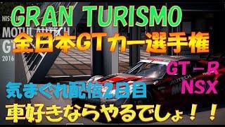 Grant Turismo Sports 気まぐれドライブ2日目
