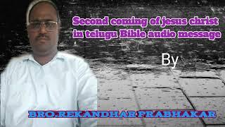 SECOND COMING OF JESUS CHRIST IN TELUGU AUDIO MESSAGE BY BRO PRABHAKAR PAUL  13