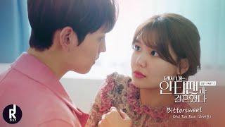 Choi Tae Joon(최태준) - Bittersweet   So I Married an Anti-Fan(그래서 나는 안티팬과 결혼했다) OST PART 2 MV   ซับไทย