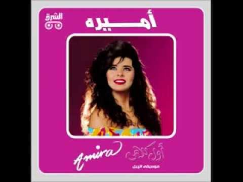 Amira - Awel Kalami I أميـــرة - أول كلامـي