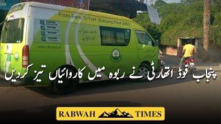 Rabwah: Punjab Food authority ny rabwah mithai shops ko chek kya