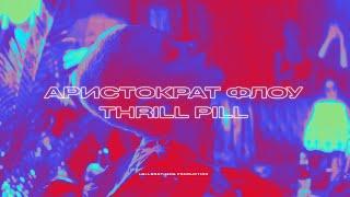 THRILL PILL - Аристократ Флоу (Prod. by RedLightMuzik)